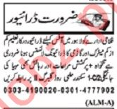 Nawaiwaqt Sunday Classified Ads 17th Nov 2019 for Driving