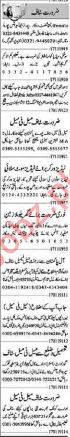 Dunya Sunday Classified Ads 17th Nov 2019 for Office Staff