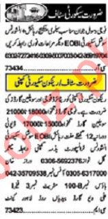 Khabrain Sunday Classified Ads 17th Nov 2019 for Security