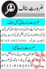 Daily Mashriq Newspaper Classified Teaching Jobs 2019