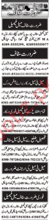 Daily Nawaiwaqt Newspaper Classified Jobs in Islamabad