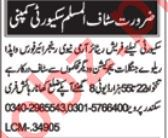Al Muslim Security Company Jobs For Security Staff in Multan