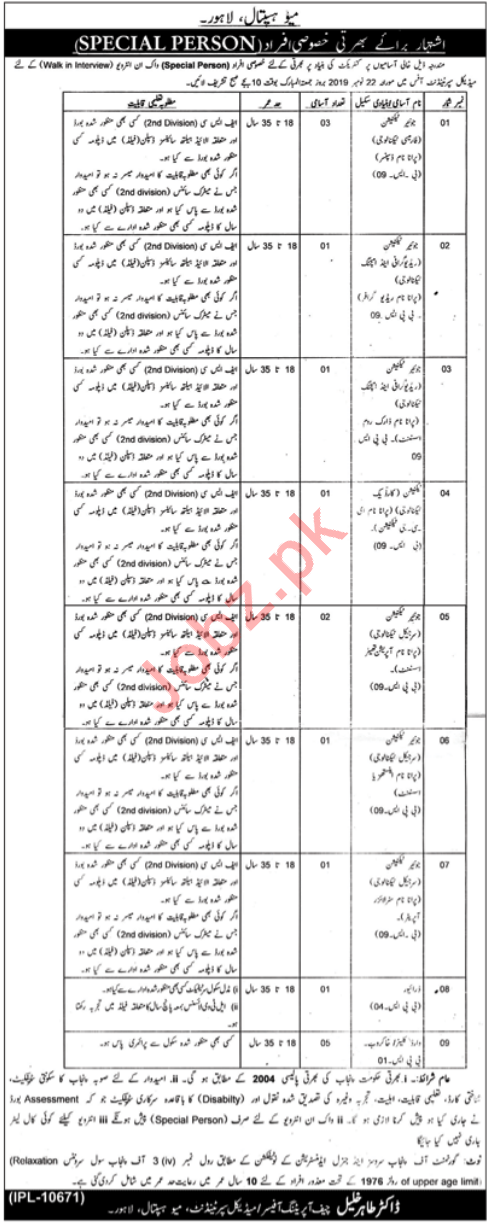 Mayo Hospital Jobs 2019 For Special Person in Lahore