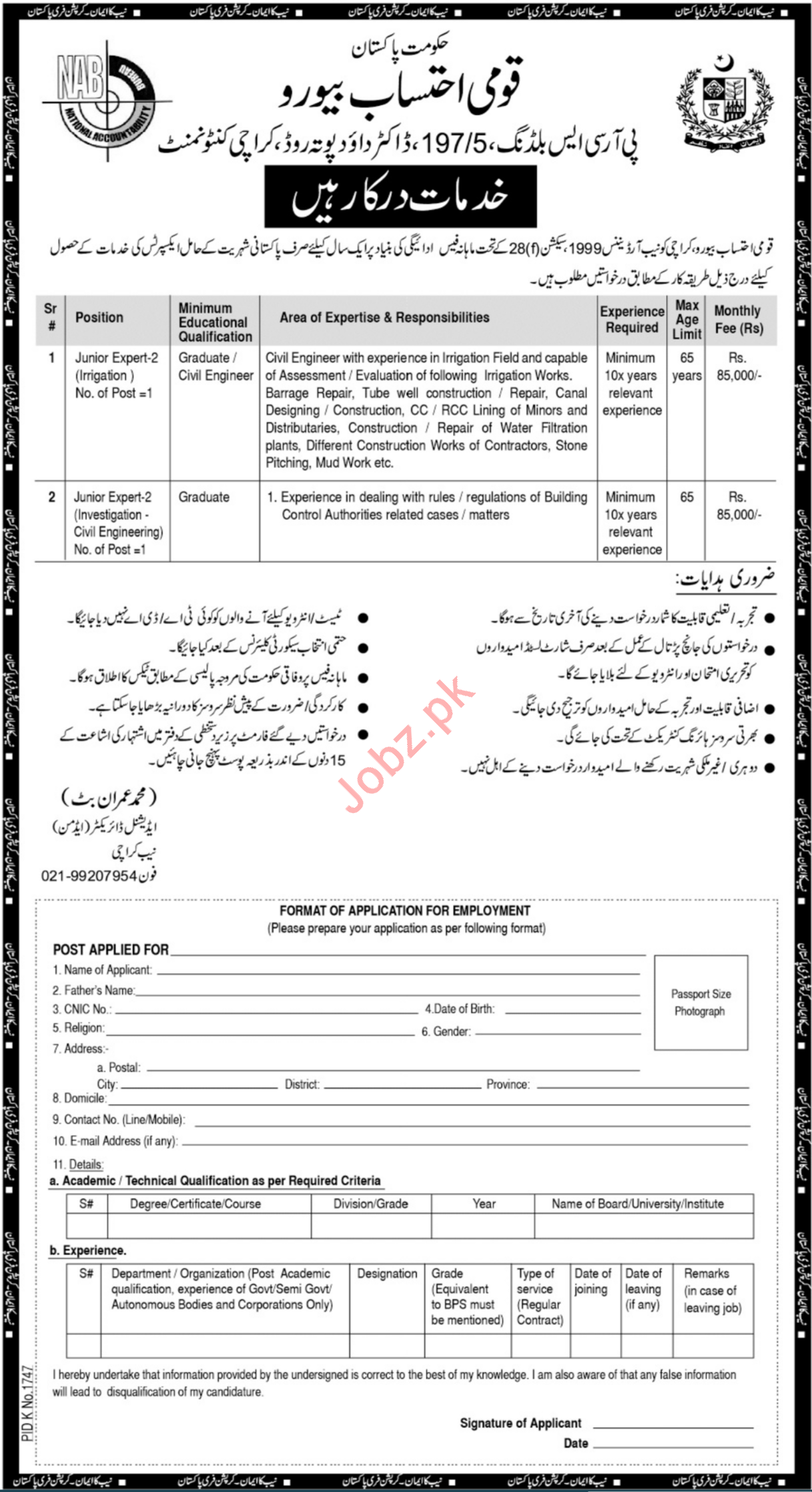 National Accountability Bureau NAB Jobs in Karachi Cantt