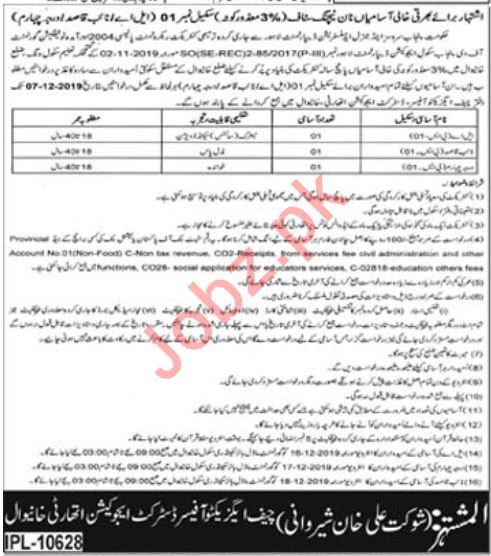 Services & General Administration Department Jobs 2019