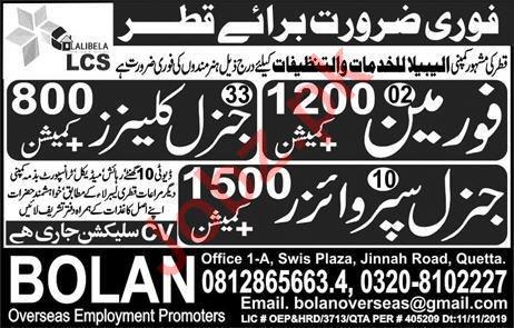 Ali Bela LCS Company Jobs in Qatar
