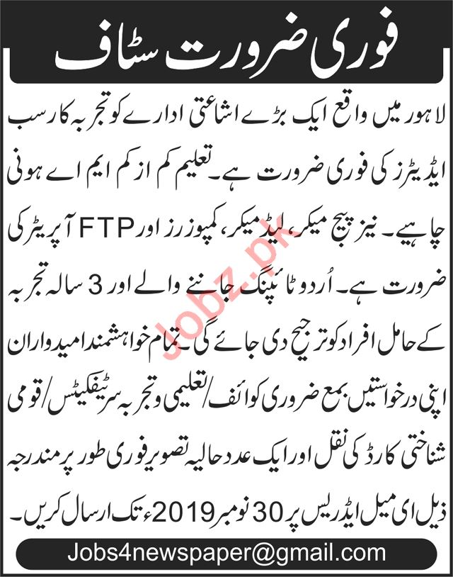 Advertising Agency Jobs 2019 For Lahore