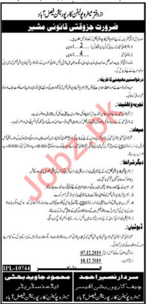 Metropolitan Corporation Faisalabad Jobs 2019 Legal Advisor