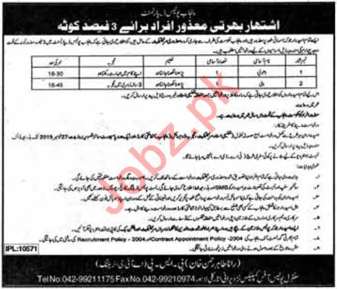 Punjab Police Department Lahore Jobs 2019 for Labour Staff