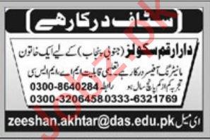 Dar e Arqam Schools Multan Jobs Female Monitoring Officer