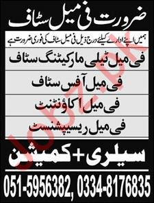 Management Staff Jobs 2019 in Islamabad