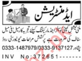 Administration Staff Jobs 2019 in Peshawar KPK