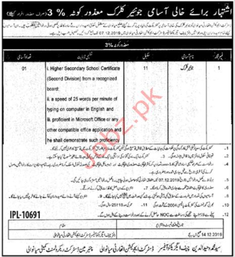District Education Authority Mianwali Jobs 2019