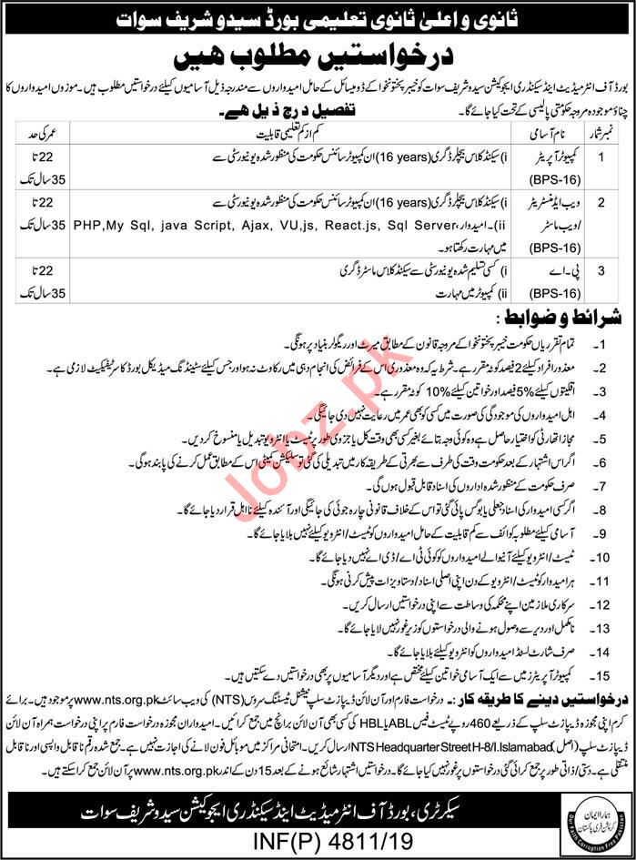 BISE Saidu Sharif Swat Jobs 2019