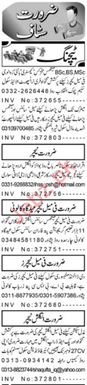 Daily Aaj Newspaper Classified Teaching Jobs 2019