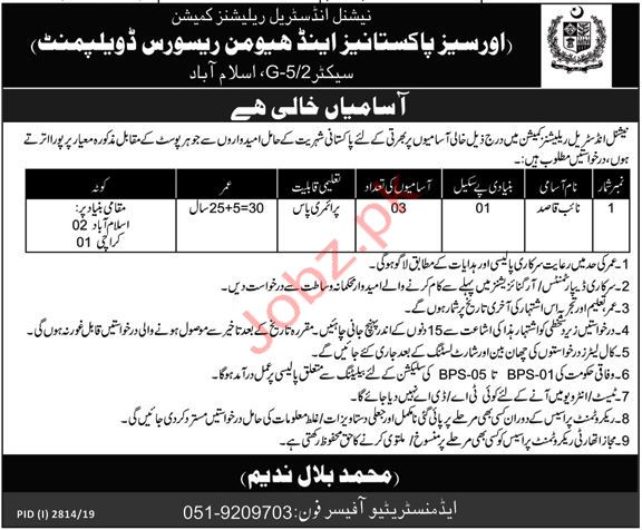 National Industrial Relations Commission OPF Jobs 2019