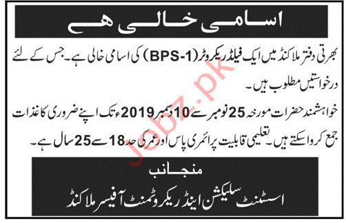 Field Recruiter Jobs in Malakand