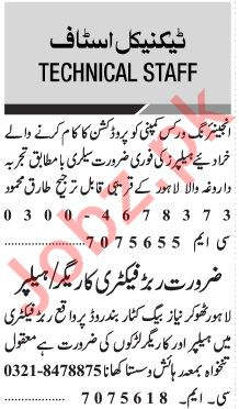 Jang Sunday Classified Ads 24 Nov 2019 for Technical Staff