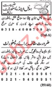 Nawaiwaqt Sunday Classified Ads 24 Nov 2019 for Hotel Staff