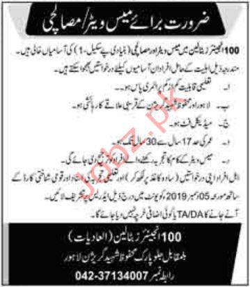 100 Engineers Battalion Lahore Jobs 2019 for Mess Waiter