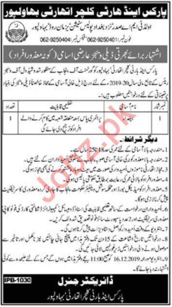 Parks & Horticulture Authority Job 2019 in Bahawalpur