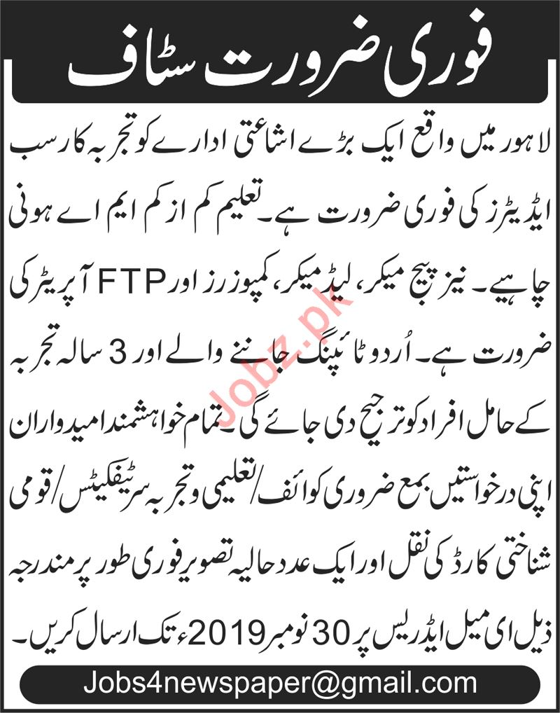 Publishing Department Jobs 2019 For Lahore