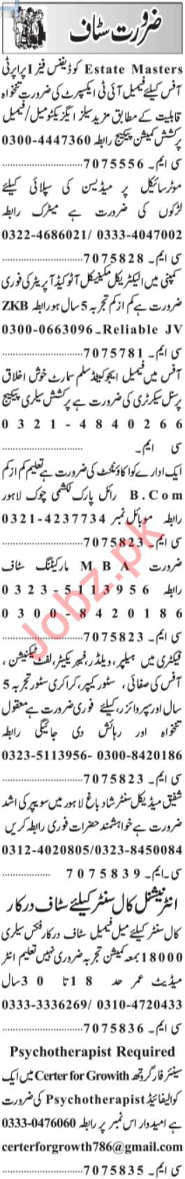 Daily Jang Newspaper Classified Ads In Lahore