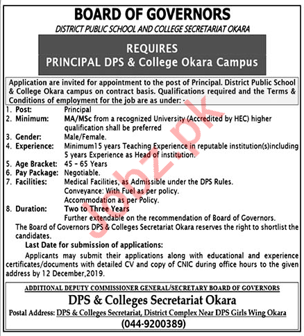 Board of Governors District Public School & College Job 2019