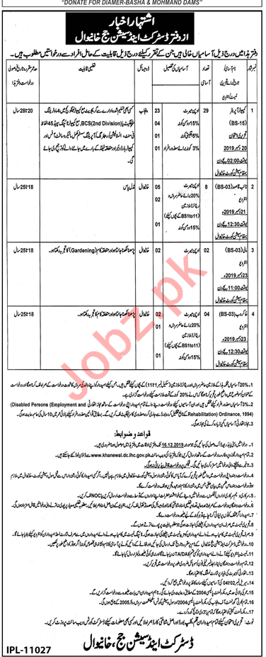 District & Session Judge Clerical Jobs 2019