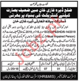 District Health Authority Sanitary Worker Jobs 2019
