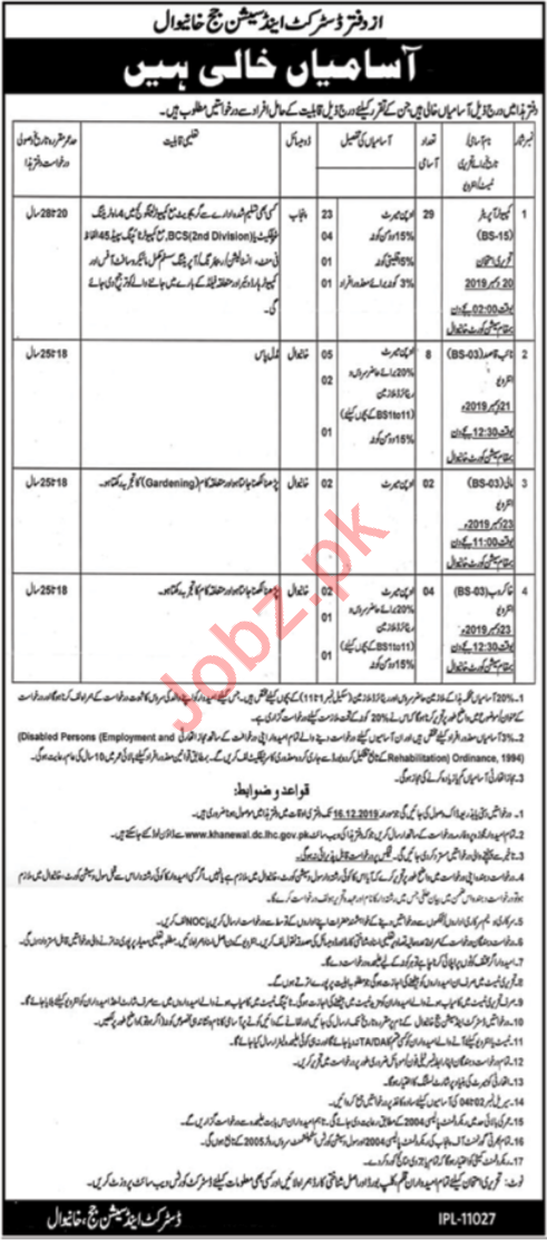 District & Session Judge Office Jobs in Khanewal