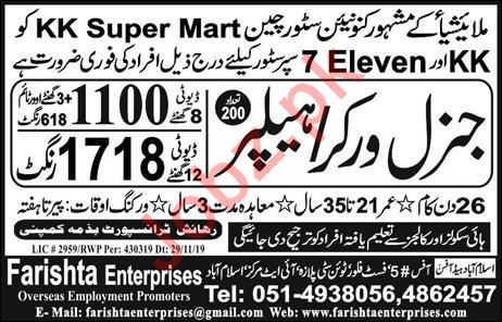 KK Super Mart Jobs For General Worker & Helper
