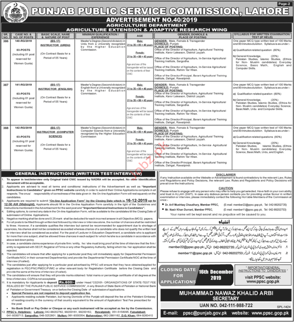 Punjab Public Service Commission PPSC DEC 2019 Jobs