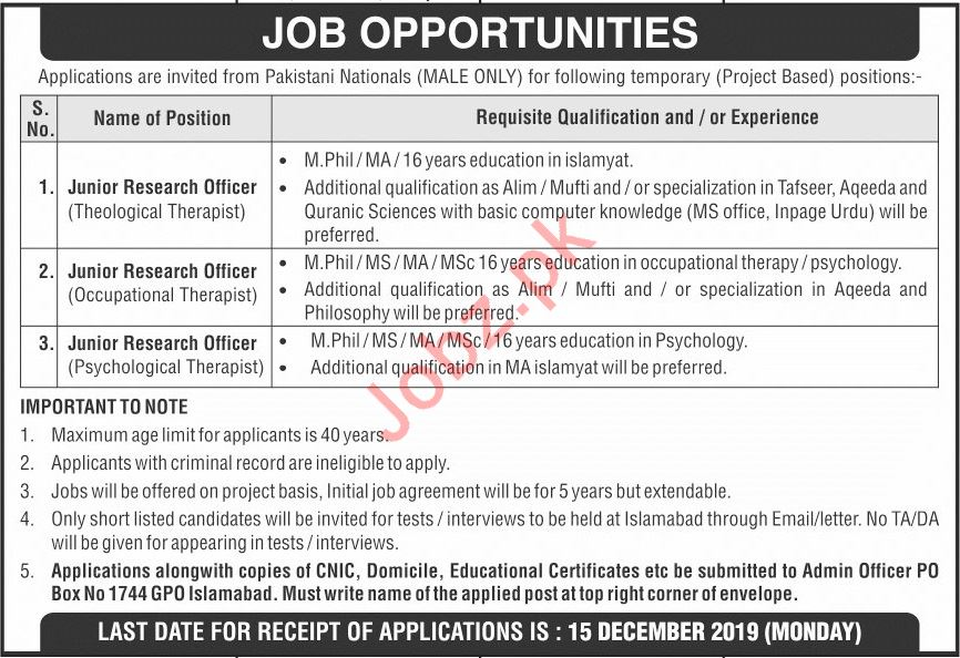 Research Officer Jobs in Public Sector Organization