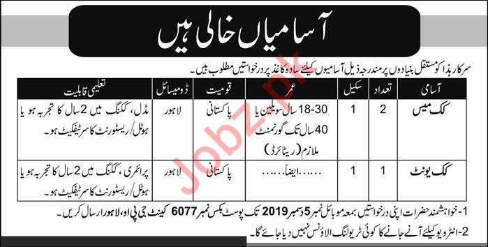 Cook Mess & Cook Unit Jobs in Public Sector Organization