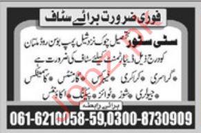 City Store Jobs in Multan