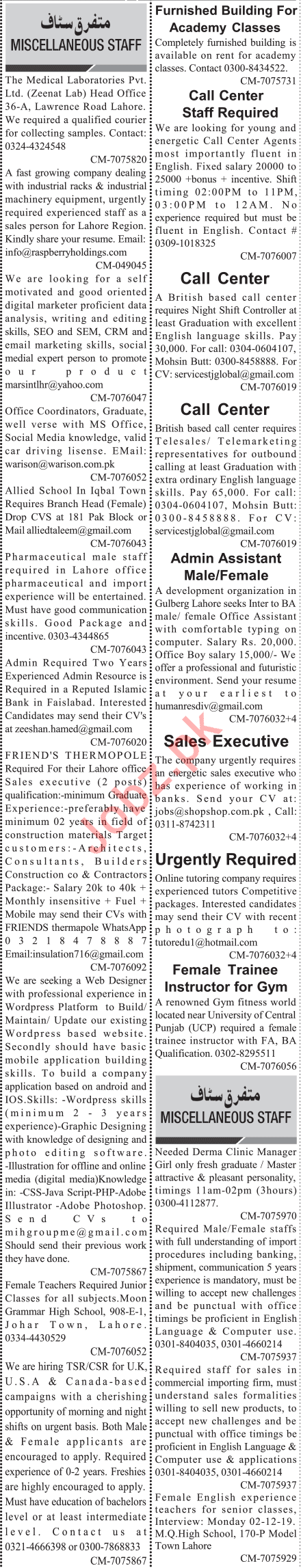 Jang Sunday Classified Ads 1st Dec 2019 for Office Staff
