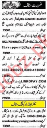 Khabrain Sunday Classified Ads 1st Dec 2019 General Staff