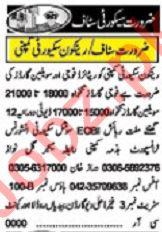Khabrain Sunday Classified Ads 1st Dec 2019 Security Staff