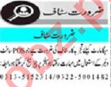 Mashriq Sunday Classified Ads 1st Dec 2019 for Sales Staff