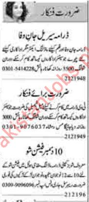Acting & Modeling Jobs 2019 in Lahore