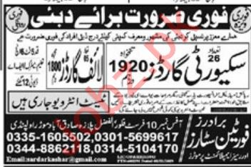 Security Guards & Life Guards Jobs For Dubai UAE