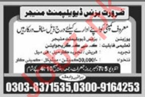 Business Development Manager Job 2019 in Multan