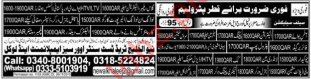Petroleum Company Jobs 2019 in Qatar
