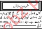 Daily Khabrain Newspaper Classified Jobs in Multan