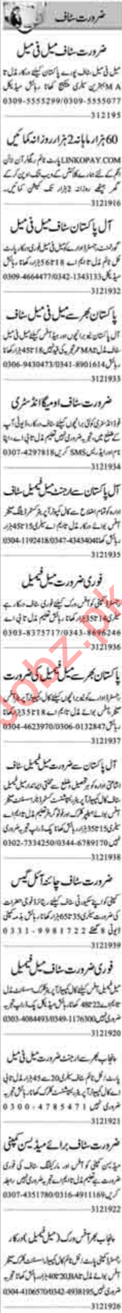 Daily Dunya Newspaper Classified Ads 2019 In Lahore