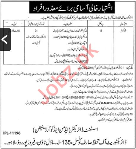 Stenographer Jobs in Directorate of Consumer Protection