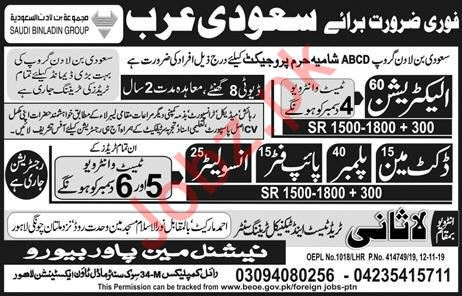 Electrician & Plumber Jobs in Saudi Arabia