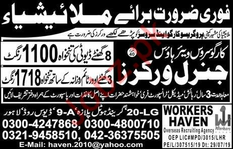 General Worker Jobs in Malaysia