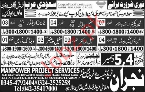 Technical Staff Jobs in Saudi Arabia